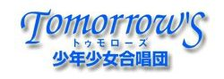 Tomorrow's 少年少女合唱団