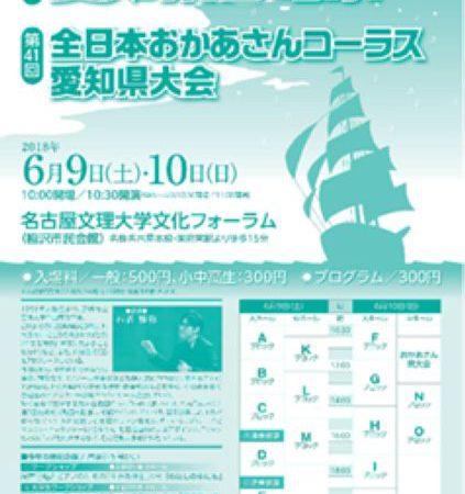 第57回愛知県合唱祭に出場しました