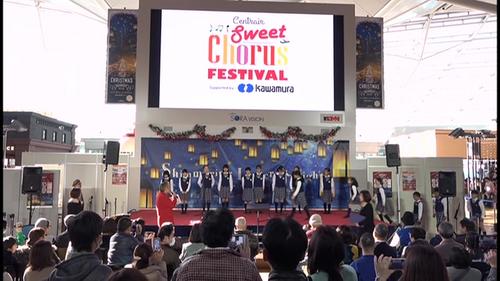 セントレア「Sweet Chorus Festival 」に出演しました